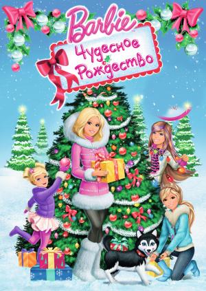 Barbie: Чудесное Рождество