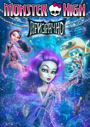 Monster High: Призрачно