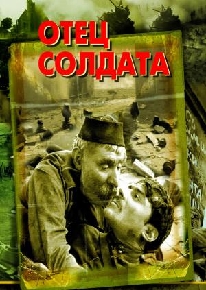 Отец солдата (Цветная версия)