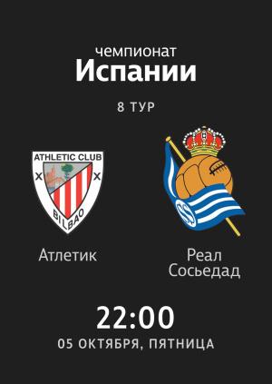 8 тур: Атлетик - Реал Сосьедад 1:3. Обзор матча