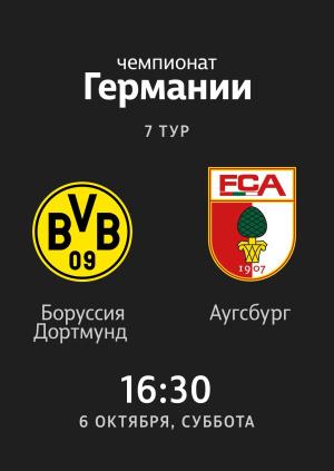 7 тур: Боруссия Дортмунд - Аугсбург 2:2 Paco Alcacer