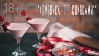Коктейль Клубника со сливками к 14 февраля