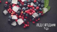 Лед с ягодами