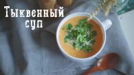 Тыквенныи крем-суп