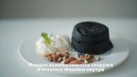 Шоколадный фондан за 15 минут