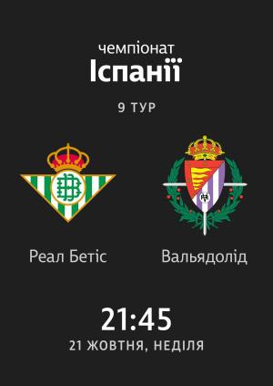 9 тур: Бетис - Вальядолид 0:1. Обзор матча