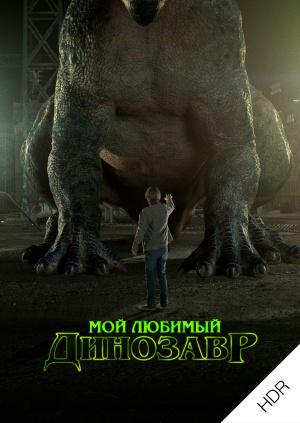 Мой любимый динозавр UHD HDR