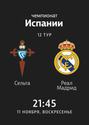 12 тур: Сельта - Реал Мадрид 2:4. Обзор матча