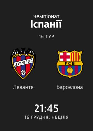 16 тур: Леванте - Барселона 0:5. Огляд матчу.