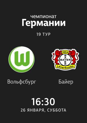 19 тур. Вольфсбург — Байер 0:3. Обзор матча