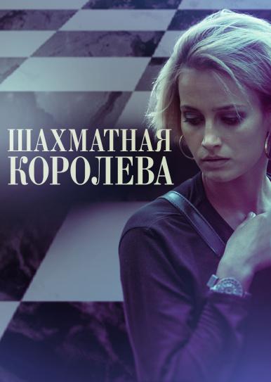 Шахматная королева (мини-сериал)