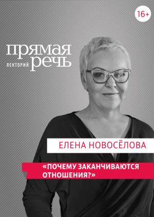 """Лекторий """"Прямая речь"""". Елена Новоселова"""