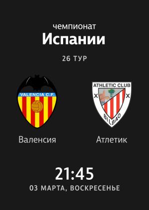 26 тур. Валенсия — Атлетик 2:0. Обзор матча