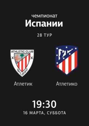 28 тур. Атлетик — Атлетико 2:0. Обзор матча