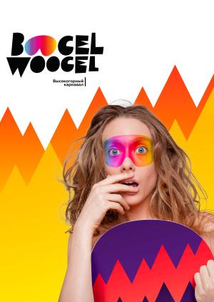 Boogel Woogel Высокогорный карнавал
