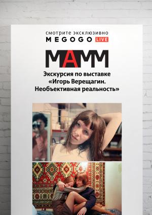 """МАММ. Экскурсия по выставке """"Игорь Верещагин. Необъективная реальность"""""""
