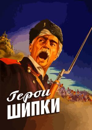 Герої Шипки