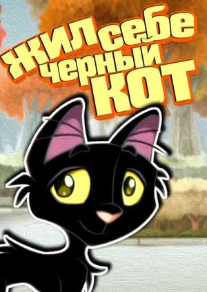 Жил себе черный кот