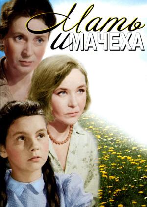 Мать и мачеха