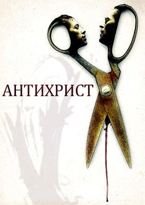 Антихрист