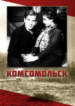 Комсомольськ