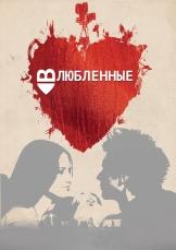Влюбленные (Влюбленные в Киев)