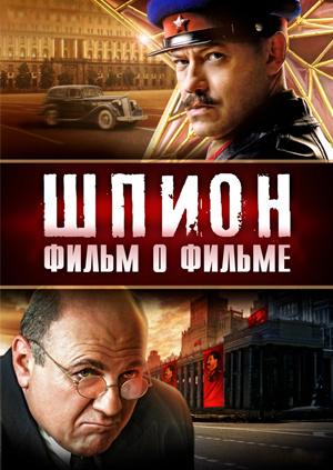 Шпигун - фільм про фільм