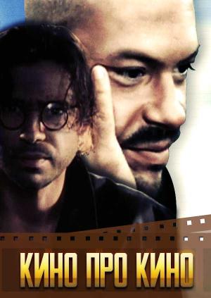 Кіно про кіно