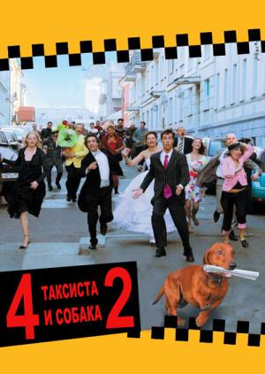 4 таксисти і собака 2