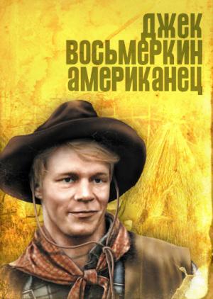 Джек Восьмеркин — «американец»