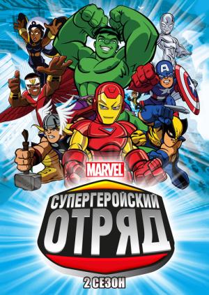 Отряд супергероев (2 сезон)