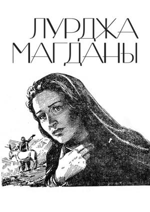 Лурджа Магданы