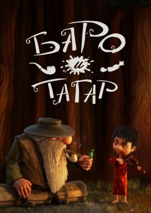 Баро и Тагар