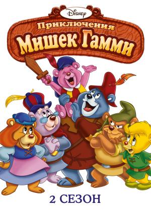 Приключения мишек Гамми (2 сезон)