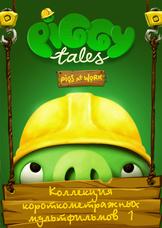 PIGGY TALES - Часть 1 из 4