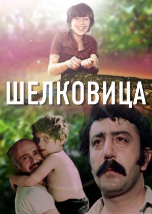 Шелковица