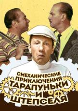 Смеханические приключения Тарапуньки и Штепселя