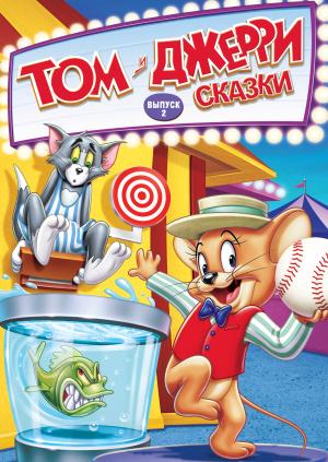Том и Джерри: Сказки, выпуск 2