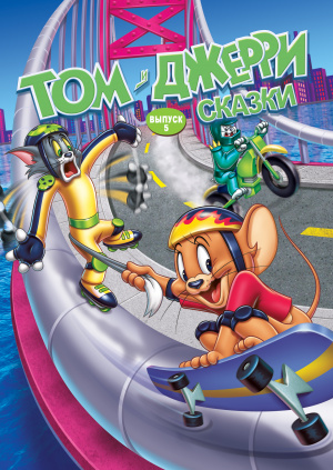 Том и Джерри: Сказки, выпуск 5
