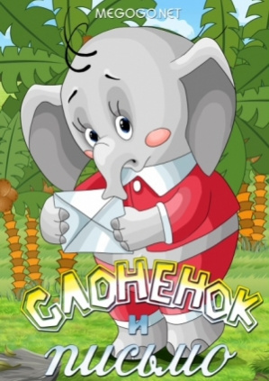 Слоненок и письмо
