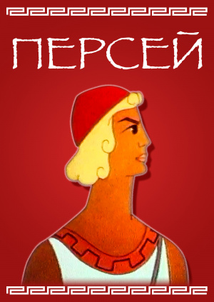 Персей