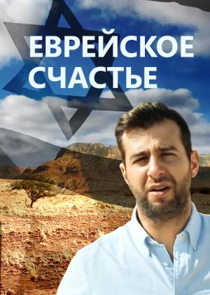 Еврейское счастье
