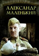 Александр Маленький 1981 смотреть онлайн бесплатно