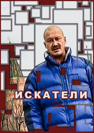 Серия 56. Клад Степана Разина