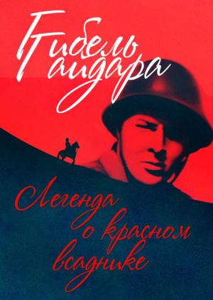 Гибель Гайдара. Легенда о красном всаднике