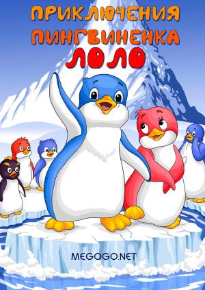 Приключение пингвиненка Лоло №3