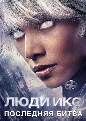 Люди Икс: Последняя битва