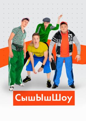 Сышышь-Шоу