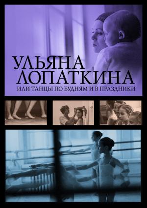 Ульяна Лопаткина или танцы по будням и в праздники