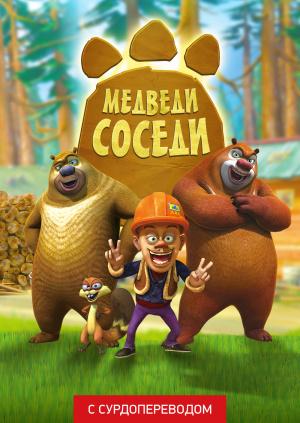 Медведи-соседи (Сурдоперевод)